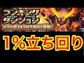 【パズドラ】ランキングダンジョンスルト杯 1%立ち回り アヌイルミナ【ダックス】