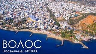 КРУПНЫЕ ГОРОДА ГРЕЦИИ(Самые красивые фотографии Греции на ГРЕЦИЯ 365 Facebook: http://www.facebook.com/greece365 Twitter: http://twitter.com/Gretsia365., 2012-06-24T18:29:39.000Z)
