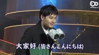 松田龍平が最優秀男優賞を受賞!中国語で感謝のスピーチ