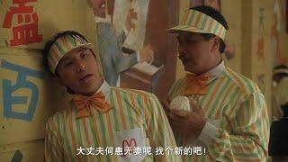 周星驰 赌侠2:上海滩赌圣 賭俠II上海灘賭聖 (1991) 粤语