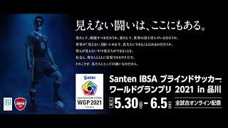 ブラインドサッカー男子日本代表キャプテン 川村 怜選手からのメッセージ