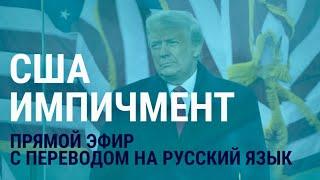 Импичмент Трампа: дебаты и голосование в Конгрессе   13.01.21   Прямой эфир