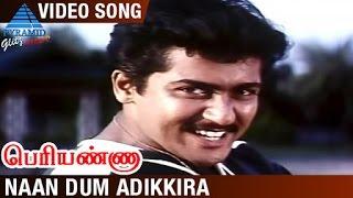Periyanna Tamil Movie Songs | Naan Dum Adikira  Song | Surya | Bharani | Pyramid Glitz Music
