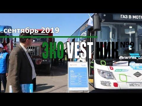 """6-й день автопробега """"Газ в моторы - 2019"""", Белгород. Метановые автобусы. ЭкоВестник, 9-я серия"""