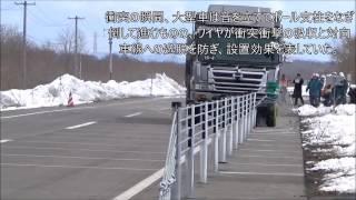 e-kensin動画トピックスvol.16【ワイヤロープ衝突実験】