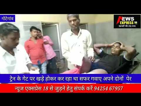 ट्रेन से गिरे युवक के कटे दोनों पैर कारकबेल स्टेशन का मामला