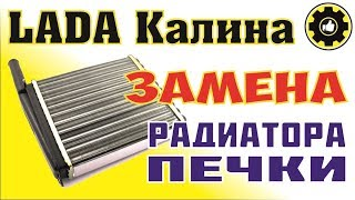 Лада Калина - Замена радиатора печки. *Avtoservis Nikitin*