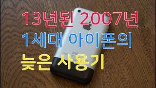 13년된 2007년 1세대 아이폰의 늦은 사용기
