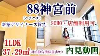 88(ハチハチ)神宮前(88.JINGUMAE ) 新築・1LDK・37.29㎡(SOHO・店舗利用可)内見動画