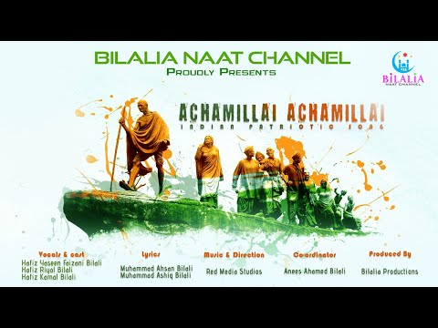 Achamillai Achamillai || Independence day || Indian patriotic song 2018
