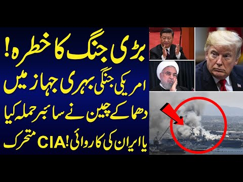 China Russia & USA are Active Again | Detail News By Sabir Shakir | 14 July 2020