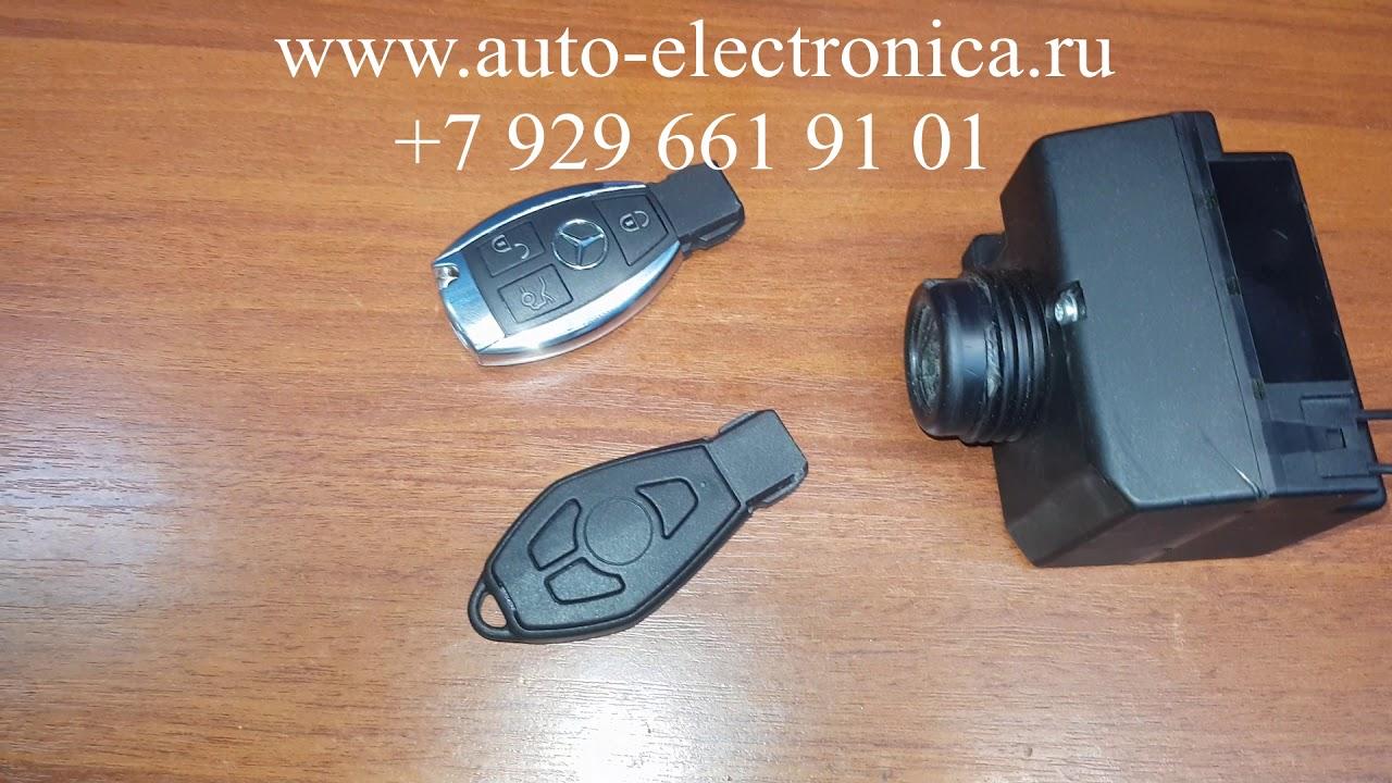 Прописать ключ мерседес W220 1999 г.в., ремонт ключа рыбка, ремонт замка EZS, блокиратор мерседес