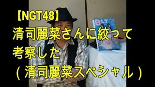 【NGT48 】 清司麗菜…村雲さんの元に行きなさい。