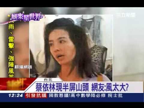 蔡依林半屏山頭 韓國逛街飄嬸味│三立新聞臺 - YouTube