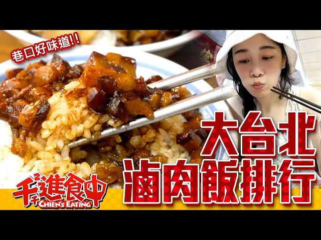 【水水哦北move】大台北滷肉飯排行!巷口國民美食大比拚!