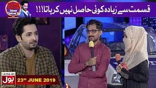 Qismat Mein Jo Hota Hai Wohi Milta Hai | Game Show Aisay Chalay Ga With Danish Taimoor
