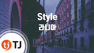 [TJ노래방] Style - 라니아(RANIA) / TJ Karaoke