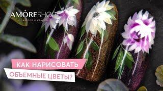 Объемный рисунок цветов с помощью гель лака 3D дизайн на ногтях Юлия Шамлех