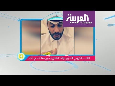 اعتداء السلطات القطرية على اللاعب الكويتي نواف الخالدي  - نشر قبل 45 دقيقة