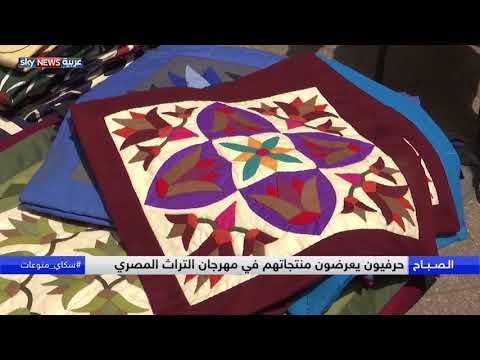 حرفيون يعرضون منتجاتهم في مهرجان التراث المصري بالقاهرة  - نشر قبل 2 ساعة