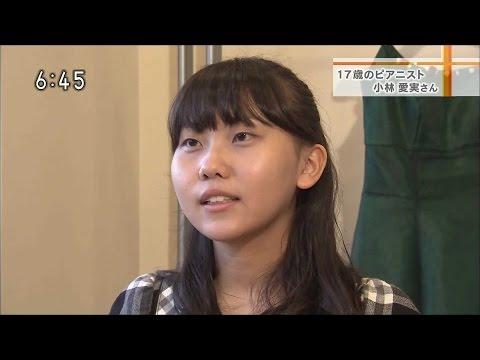 Aimi Kobayashi Interview