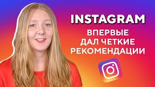 Instagram раскрыл алгоритмы. Теперь продвижение стало еще проще! видео