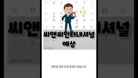 5월 공모주 씨앤씨인터내셔널 예상!!