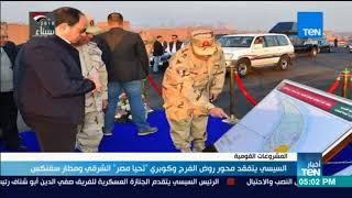 أخبار TeN - السيسي يتفقد محور روض الفرج وكوبري تحيا مصر الشرقي ومطار سفنكس