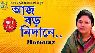 Aj Boro Nidane । Momtaz । Bangla New Folk Song