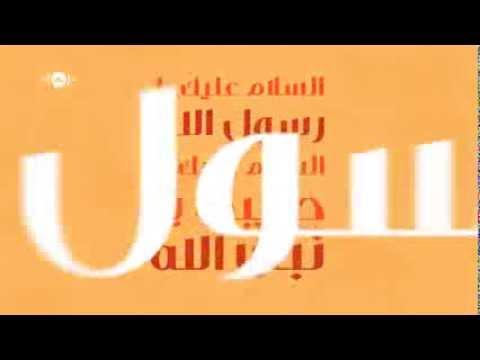 Maher Zain   Assalamu Alayka Arabic   Vocals Only Version (No Music)