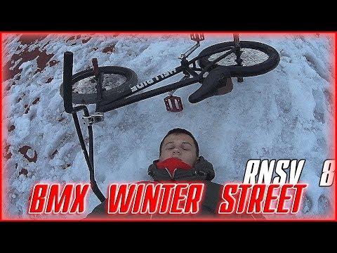 БМХ СТРИТ ЗИМОЙ (BMX WINTER STREET)  / НАКЛЕПАЛИ СМЕХА / RNSV 8