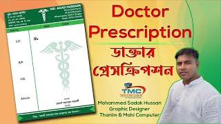 Doctor Precription ।। ডাক্তার প্রেসক্রিপশন ।। 2021