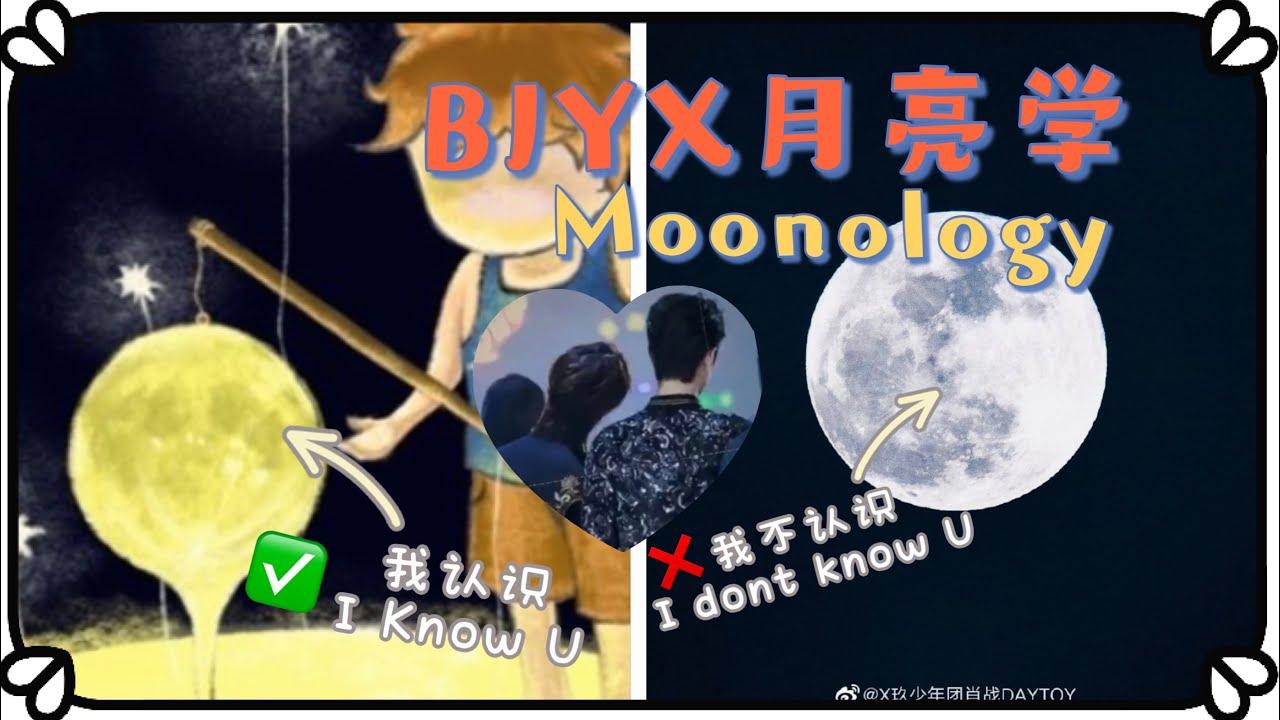 【博君一肖/BJYX】(CC)「月亮学」你磕到了吗?「Moon-Ology」Did you get it?