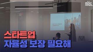 [대구MBC뉴스] 기획-스타트업, 국내를 넘어 글로벌 …