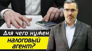 Кто такой налоговый агент? / Когда налоги платят за Вас?