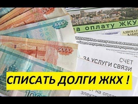 В Думе предложили списать долги по ЖКХ!!!