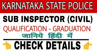Karnataka State Police Recruitment 2018   Apply online