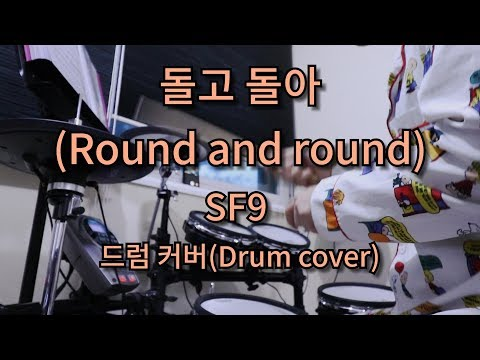 SF9(에스에프나인) - 돌고 돌아 _ 드럼 커버(Drum cover) _ requested by 'Yeonae-goja'