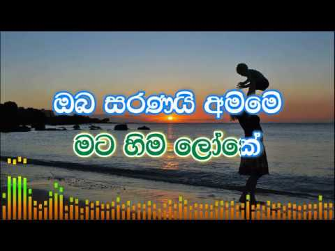 Ukulata Nawath Eda Wage Karaoke (without voice) උකුලට නාවත්