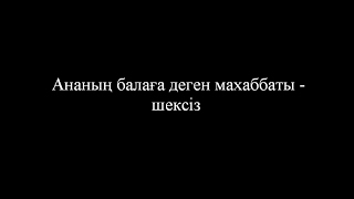 Ананың балаға деген махаббаты- шексіз. Қысқаметражды фильм. Любовь мамы к сыну равен к бесконечности