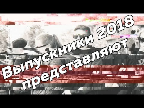 Выпускники 2018 г.Шенкурск