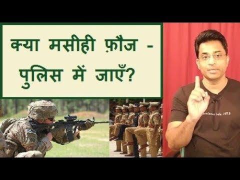 क्या मसीही फ़ौज - पुलिस में जाएँ?  Army - Police job suitable for Christian? Joseph Paul Hindi Bible