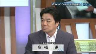 ワールドビジネスサテライト 保冷材特集 - JFEエンジニアリング ネオホ...
