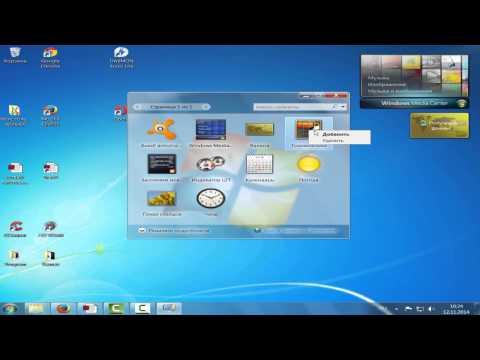 Симпатичные гаджеты для Windows 7 скачать на рабочий стол