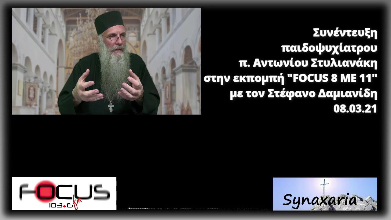 π.Αντώνιος, Focus FM τολμηρή συνέντευξη 08.03.21 - YouTube