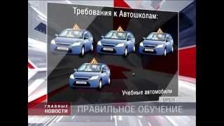 видео Новые требования к автошколам с 2015 года. Требования к автошколам 2016. Требования к автодрому.