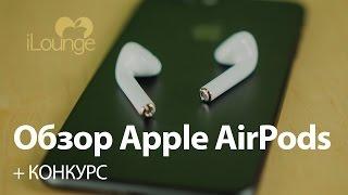 Обзор Apple AirPods