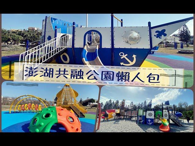 澎湖親子景點|海味公園 懶人包 海盜船 小管造型 滑索盪鞦韆