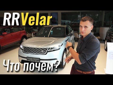 Land Rover Range Rover Velar І поколение Кроссовер