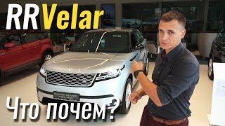 Range Rover VELAR 2018 // Infocar